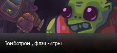 Зомботрон , флэш-игры