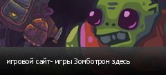 игровой сайт- игры Зомботрон здесь