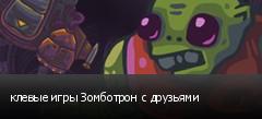 клевые игры Зомботрон с друзьями