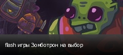 flash игры Зомботрон на выбор