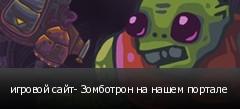 игровой сайт- Зомботрон на нашем портале
