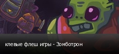 клевые флеш игры - Зомботрон