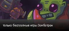 только бесплатные игры Зомботрон