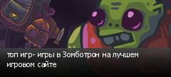 топ игр- игры в Зомботрон на лучшем игровом сайте