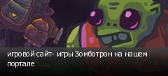 игровой сайт- игры Зомботрон на нашем портале