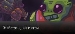 Зомботрон , мини игры
