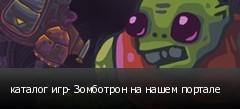 каталог игр- Зомботрон на нашем портале