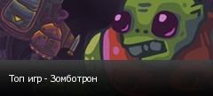 Топ игр - Зомботрон