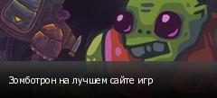 Зомботрон на лучшем сайте игр