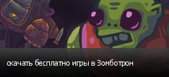 скачать бесплатно игры в Зомботрон