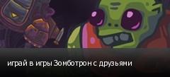 играй в игры Зомботрон с друзьями