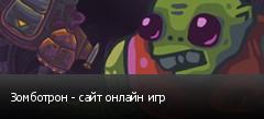 Зомботрон - сайт онлайн игр