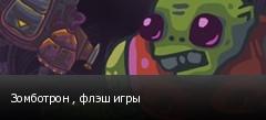 Зомботрон , флэш игры