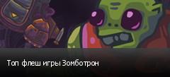 Топ флеш игры Зомботрон