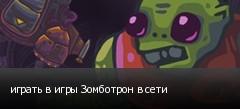играть в игры Зомботрон в сети