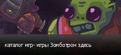 каталог игр- игры Зомботрон здесь
