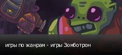 игры по жанрам - игры Зомботрон