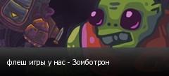 флеш игры у нас - Зомботрон