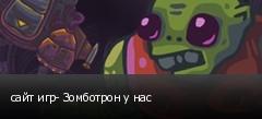 сайт игр- Зомботрон у нас