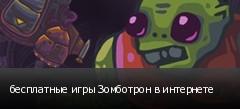 бесплатные игры Зомботрон в интернете