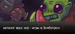 каталог всех игр - игры в Зомботрон