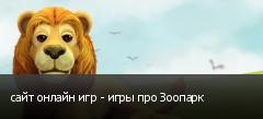 сайт онлайн игр - игры про Зоопарк