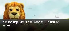 портал игр- игры про Зоопарк на нашем сайте