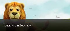 поиск игры Зоопарк