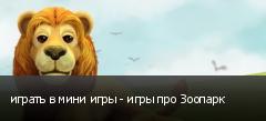 играть в мини игры - игры про Зоопарк