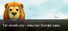 Топ онлайн игр - игры про Зоопарк здесь