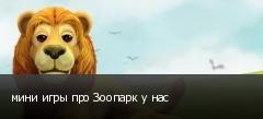 мини игры про Зоопарк у нас