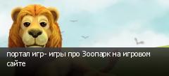 портал игр- игры про Зоопарк на игровом сайте