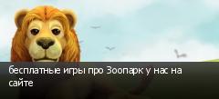 бесплатные игры про Зоопарк у нас на сайте