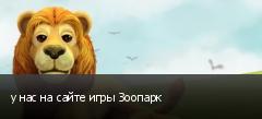 у нас на сайте игры Зоопарк