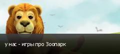 у нас - игры про Зоопарк
