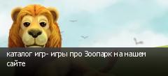 каталог игр- игры про Зоопарк на нашем сайте