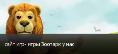 сайт игр- игры Зоопарк у нас