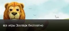 все игры Зоопарк бесплатно