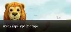 поиск игры про Зоопарк