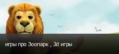 игры про Зоопарк , 3d игры