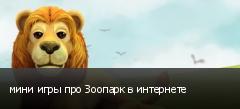 мини игры про Зоопарк в интернете