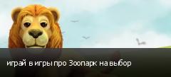 играй в игры про Зоопарк на выбор
