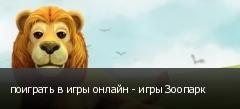 поиграть в игры онлайн - игры Зоопарк