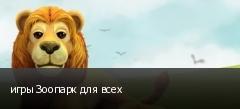 игры Зоопарк для всех