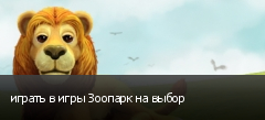 играть в игры Зоопарк на выбор