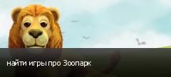 найти игры про Зоопарк