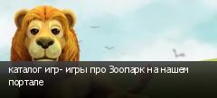 каталог игр- игры про Зоопарк на нашем портале