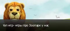 топ игр- игры про Зоопарк у нас