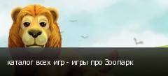каталог всех игр - игры про Зоопарк