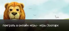 поиграть в онлайн игры - игры Зоопарк